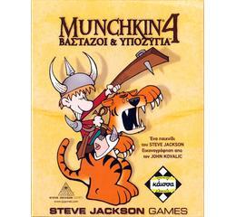 Munchkin 4 - Βαστάζοι και Υποζύγια