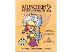 Munchkin 2 - Αφύσικο Τσεκούρι