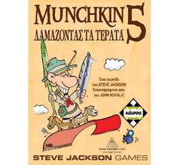 Munchkin 5 - Δαμάζοντας τα Τέρατα