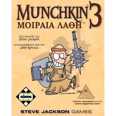 Munchkin 3 - Μοιραία Λάθη