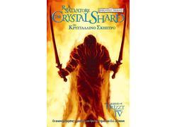 Το Κρυστάλλινο Σκήπτρο, Graphic Novel