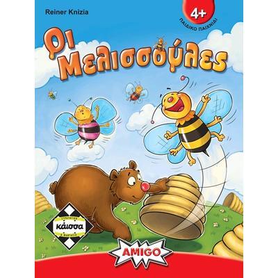 Οι Μελισσούλες