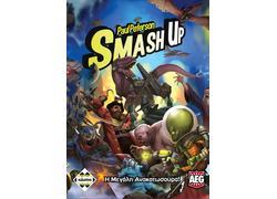 Smash Up - Η Μεγάλη Ανακατωσούρα