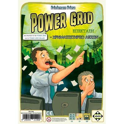 Power Grid: Χρηματιστήριο Αξιών