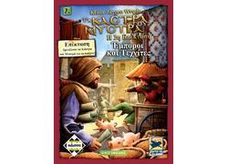 Στα Κάστρα του Μυστρά: Έμποροι και Τεχνίτες (2η έκδοση)