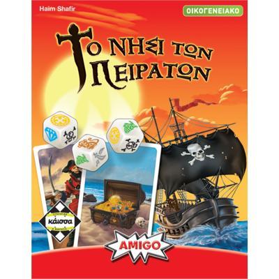 Το Νησί των Πειρατών