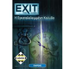 Exit - Η Εγκαταλελειμμένη Καλύβα