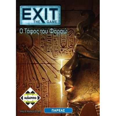 Exit - Ο Τάφος του Φαραώ