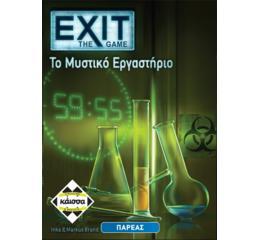 Exit - Το Μυστικό Εργαστήριο