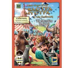 Στα Κάστρα του Μυστρά: Το Μεγάλο Τσίρκο (2η έκδοση)
