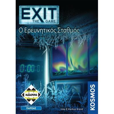 Exit - Ο Ερευνητικός Σταθμός