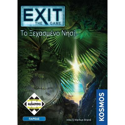 Exit - Το Ξεχασμένο Νησί