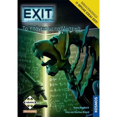 Exit - Το Υπόγειο με τα Μυστικά