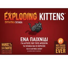 Exploding Kittens - Εκρηκτικά Γατιά