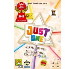 Just one: Μια Λεξη Μονο