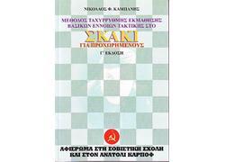 Σκακιστικά βιβλία