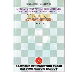 Σκάκι Για Προχωρημένους