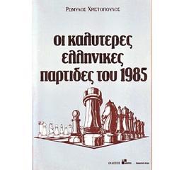 Οι Καλύτερες Ελληνικές Παρτίδες του 1985