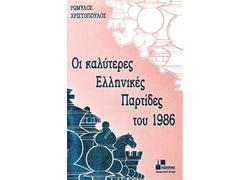 Οι Καλύτερες Ελληνικές Παρτίδες του 1986